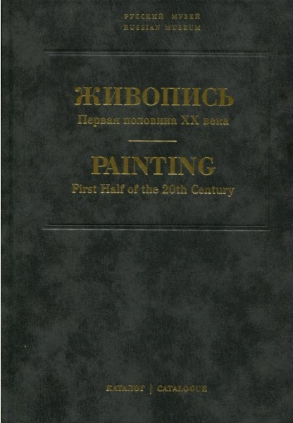 Zhivopis': Pervaia polovina XX veka, Katalog, Tom 9, g-i (Painting: First Half of the 19th century, Catalogue [of the State Russian Museum], Volume 9, g-i)