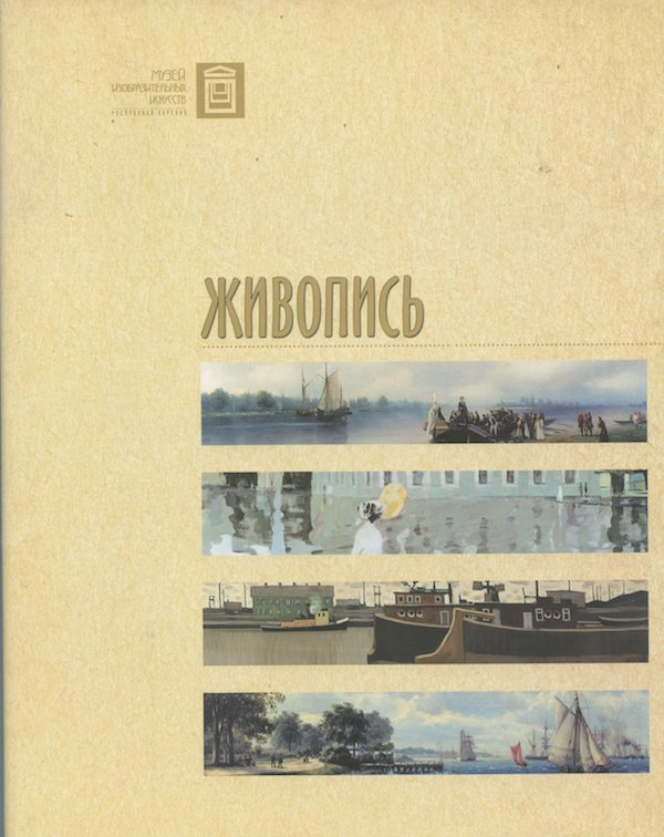 Zhivopis'. Russkaia zhivopis' XVIII - nachala XX veka; otechestvennaia zhivopis' XX veka; zhivopis' Karelii XX veka; Zapadnoevropeiskaia zhivopis' XVI-XX vekov. Katalog (Painting. Russian painting of the 18h to the early 20th c; Soviet painting of the 20th c.; painting in Karelia in the 20th c; Western European painting of the 16th to the 20th c. Catalogue)