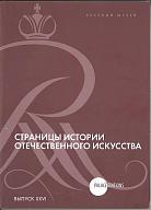Stranitsy istoriii otechestvennogo iskusstva, vypusk XXVI. Sbornik statei po materialam nauchnoi konferentsii (Russkii muzei, Sankt-Peterburg, 2014) (Pages in the History of Russian Art. Collection of articles stemming from a scholarly conference [Russian Museum, St. Petersburg, 2014])