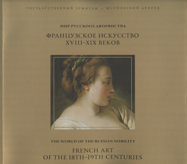 Mir russkogo dvorianstva: Frantsuzskoe iskusstvo XVIII – XIX vekov iz sobraniia kniazei Iusupovykh v Ermitazhe. Katalog vystavki / The world of the Russian nobility. French art of the 18th and 19th centuries from the collection of the Princes Yusupov in the Hermitage Museum. Catalogue of the Exhibition. V. V. Nabok A. A. Babin, E. E. Deriabina.