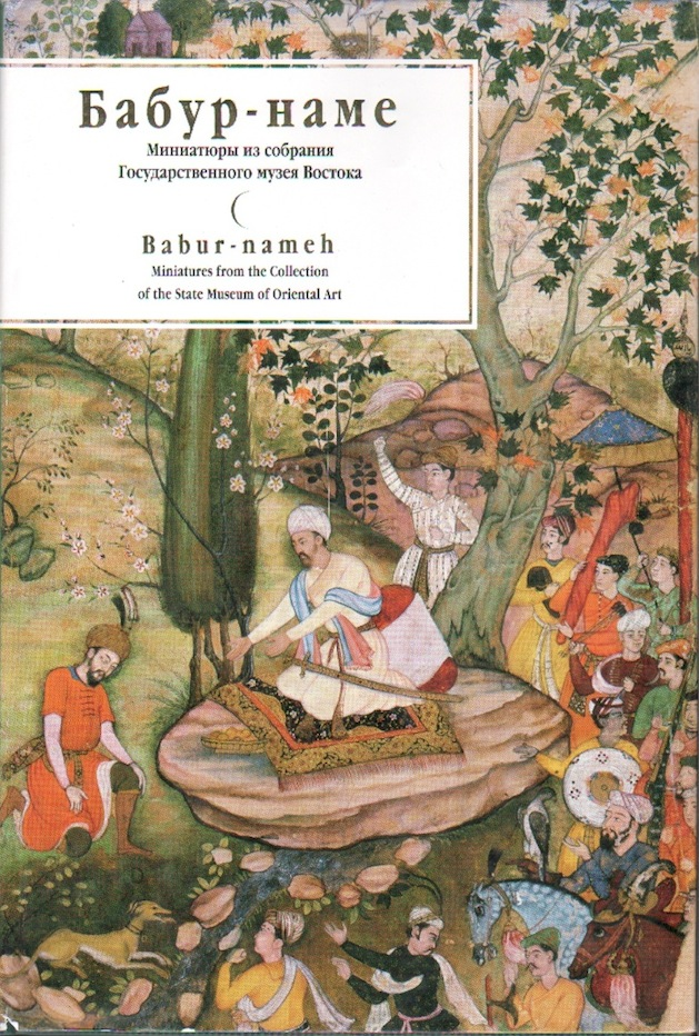 Babur-name: miniatiury iz sobraniia Gosudarstvennogo muzeia Vostoka / Babur-nameh: Miniatures from the Collection of the State Museum of Oriental Art. S. N. Vorob'eva I. I. Sheptunova.
