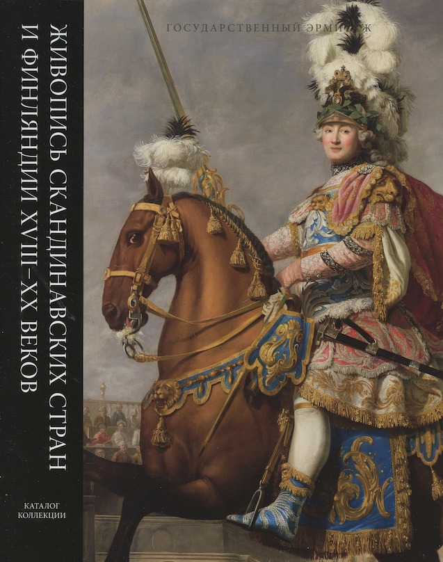 Zhivopis' skandinavskikh stran i Finlandii XVIII – XX vekov. Katalog kollektsii (Paintings from Scandinavia and Finland 18th – 20th centuries. Catalog of the [Hermitage] collection). E. P. Renne A. A. Babin.