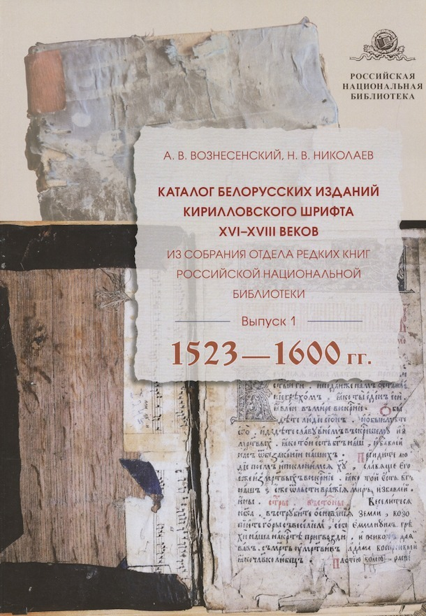 Katalog belorusskikh izdanii kirillovskogo shrifta XVI-XVIII vekov iz sobraniia otdela redkikh knig Rossiiskoi natsional'noi biblioteki, vypusk 1, 1523-1600 gg. (Catalogue of Belorusian editions in Cyrillic, 16th to the 18th c., from the collection of the Rare Books Department of the Russian National Library, vypusk 1, 1522-1600). N. V. Nikolaev A. V. Voznesenskii.