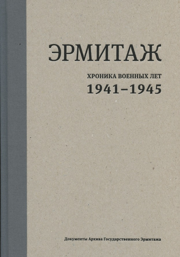 Ermitazh: Khronika voennykh let 1941–1945. Dokumenty Arkhiva Gosudarstvennogo Ermitazha (The Hermitage: Chronicle of the War Years 1941–1945. Documents of the State Hermitage Archives). E. M. Iakovleva E. Iu. Solomakha, compilation.