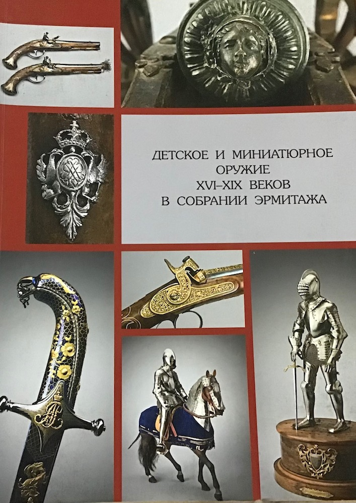 Detskoe i miniatiurnoe oruzhie XVI–XIX vekov v sobranii Ermitazha (Children's Arms and Miniature Arms of the 16th to the 19th c. in the Collection of the Hermitage). Iu. A. Miller.
