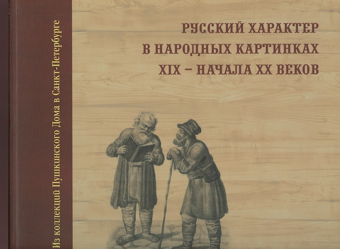 Russkii kharakter v narodnykh kartinkakh XIX – nachala XX vekov iz kollektsii Pushkinskogo Doma v Sankt-Peterburge (Russian national character in folk prints of the 19th and early 20th centuries from the collections of the Pushkinsky Dom in St. Petersburg). V. Bagno G. V. Markelov.