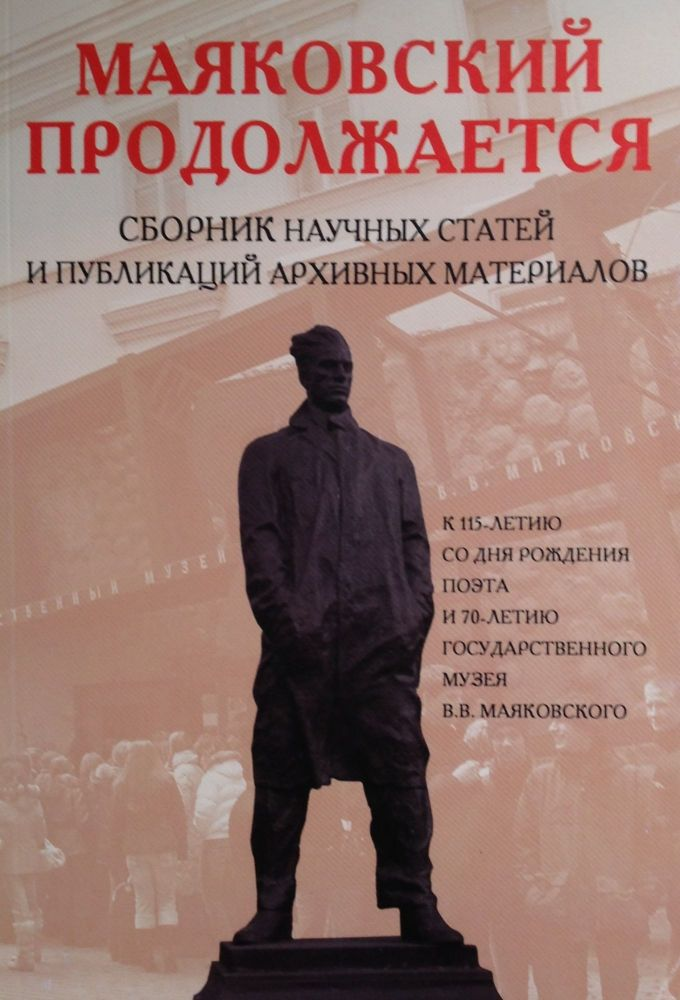 Maiakovskii prodolzhaetsia: sbornik nauchnykh statei i publikatsii arkhivnykh materialov, vypusk 2 (Mayakovsky goes on: collection of scholarly articles and publication of archival materials, vypusk 2). A. P. Zimenkov M. A. Nemirova.