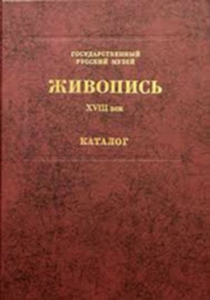 Zhivopis': XVIII vek, Katalog, Tom 1 (Painting: 18th century, Catalogue [of the State Russian...