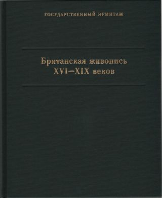 Britanskaia zhivopis' XVI–XIX vekov. Katalog kollektsii (British Painting of the 16th to the 19th c. [Hermitage] Collection Catalogue). M. N. Lopato.