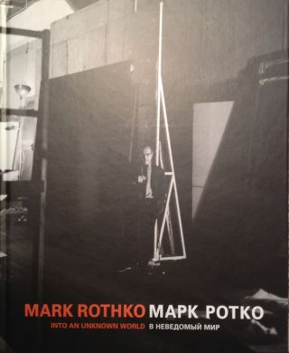 Mark Rotko v nevedomyi mir 1949 – 1969 / Mark Rothho into an unknown world 1949 – 1969. Andrei Tolstoi Daria Zhukova, Irving Sandler.