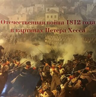 Otechestvennaia voina 1812 goda v kartinakh Petera Khessa (Patriotic War of 1812 in the...