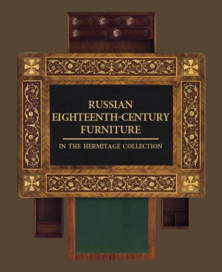 Russian Eighteenth-Century Furniture in the Hermitage Collection. Tatyana Semyonova Natalya Guseva