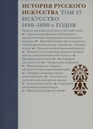 Istoriia russkogo iskusstva, tom 17: Iskusstvo 1880 – 1890-kh godov (History of Russian Art, vol. 17: Art of the 1880s and 1890s). E. G. Shcheboleva S. K. Lashchenko.
