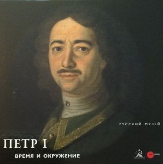Petr I: Vremia i okruzhenie (Peter I [the Great]: his time and circle). S. Moiseeva G. Golovskii