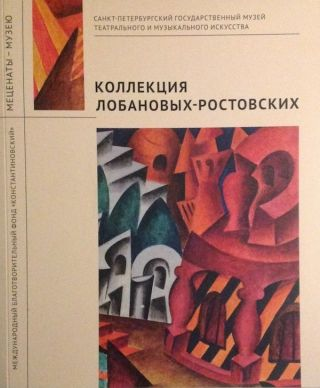 "Metsenaty – Muzeiu. Mezhdunarodnyi blagotvoritel'nyi fond ""Konstantinovskii"": Kollektsiia Lobanovykh-Rostovskikh (From the patrons to the museum: Konstantine International Philanthropic Foundation: the Lobanovy-Rosovskie collection [of theater art]). E. I. Grushvitskaia."
