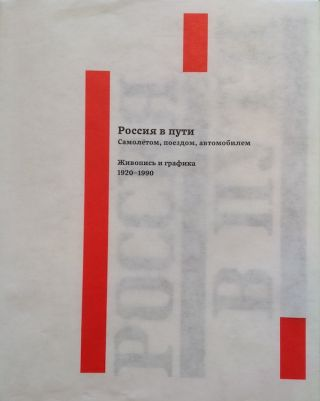 Rossiia v puti samoletom, poezdom, avtomobilem: Zhivopis' I grafika 1920 - 1990 (Russia on the...