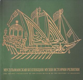 Musul'manskaia kollektsiia muzeia istorii religii (The Islamic Collection of the State Museum of the History of Religion). G. A. Chenskaia T. A. Stetskevich.