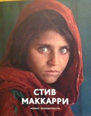 Stiv Makkarri: moment bezzashchitnosti (Steve McCurry: vulnerable moments). D. Ozerkov.