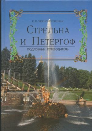 Strel'na i Petergof: podrobnyi putevoditel' (Detailed Guidebook to Strel'na and Peterhof)....