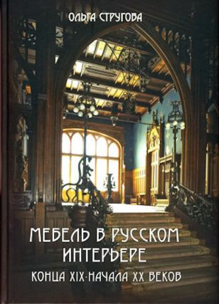 Mebel' v russkom inter'ere kontsa XIX – nachala XX vekov (Furniture in interiors of Russian...