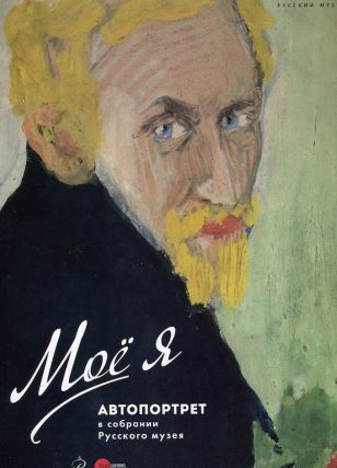 "Moe ia: avtoportret v sobranii Russkogo muzeia (My ""I"": self-portraits in the collection of the..."