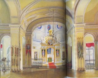 Imperatorskii khram Gatchinskogo dvortsa (Church of the imperial family at Gatchina Palace)