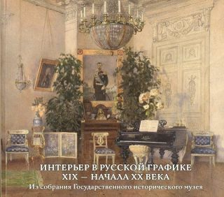 Inter'er v russkoi grafike XIX – nachala XX veka iz sobraniia Gosudarstvennogo istoricheskogo muzeiia (Interiors in Russian drawing of the 19th and 20th c. from the collection of the State Historical Museum). E. M. Bukreeva E. A. Luk'ianov.