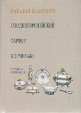 Zapadnoevropeiskii farfor v Ermitazhe: katalog sobraniia (Western European Porcelain in the Hermitage: Catalogue of the Collection). N. I. Kazakevich.