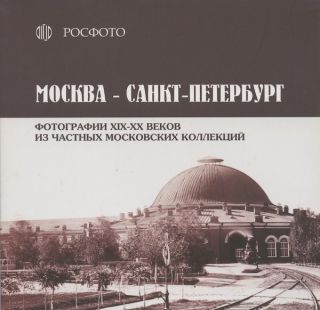 Moskva–Sankt-Peterburg: fotografii serediny XIX – nachala XX vekov (Moscow – St. Petersburg: photographs of the mid nineteenth to the early twentieth century). A. P. Khoroshilova.