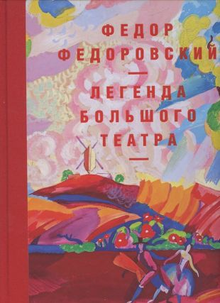 Fedor Fedorovskii: Legenda Bol'shogo teatra (Fedor Fedorovskii: legend of the Bolshoi Theater)....