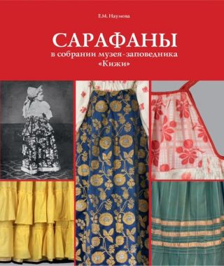 Sarafany v sobraniia muzeiia-zapovednika Kizhi (Sundresses in the collection of Kizhi Museum). E....