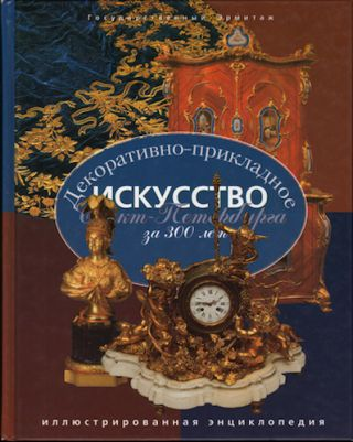 Dekorativno-prikladnoe iskusstvo Sankt-Peterburga za 300 let: Illiustrirovannaia entsiklopediia, tom 2 (An Illustrated Encyclopedia of Three Hundred Years of Decorative and Applied Arts of St. Petersburg, vol. 2). I. O. Sychev Iu. Guseva.