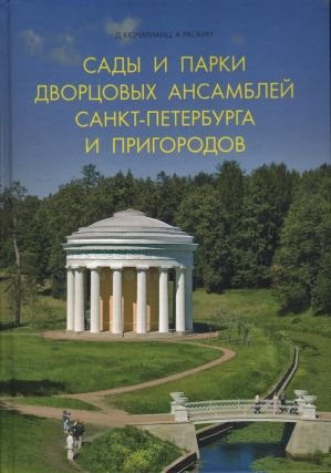 Sady i parki dvortsovykh ansamblei Sankt-Peterburga i prigorodov (Gardens and Parks of the Palace...