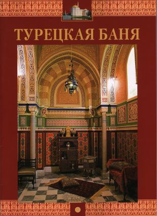 Turetskaia bania (The Turkish Bath [at Tsarskoe Selo]). A. Toeseva