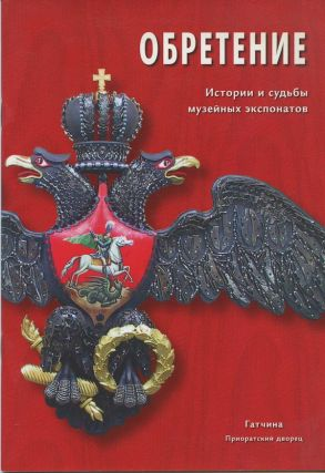 Obretenie: istoriia i sud'by muzeinykh eksponatov (Acquisition: The History and Fate of Museum...