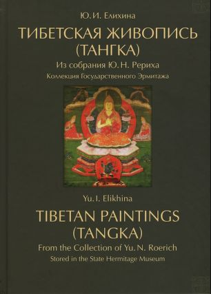 Tibetskaia zhivopis' (Tangka) iz sobraniia Iu. N. Rerikha. Kollektsiia Gosudarstvennogo Ermitazha (Tibetan Paintings [Tangkas] Collected by Yu. N. Roerich. The Collection of the State Hermitage. Iu. I. Elikhina.