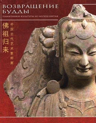 Vozvrashchenie Buddy: pamiatniki kul'tury iz muzeev Kitaia (Return of the Buddha: Works from Chinese Museums). K. Samosiuk.