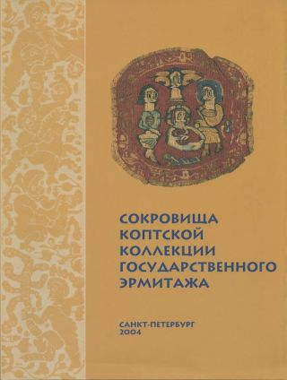 Sokrovishcha koptskoi kollektsii Gosudarstvennogo Ermitazha: katalog (Treasures of the Hermitage's Collection of Coptic Art: catalogue). A. Ia. Kakovkin.