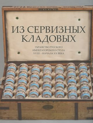 Iz serviznykh kladovykh: ubranstvo russkogo imperatorskogo stola XVIII – nachala XX veka (From the Dinner-Service Storerooms: Decorating the Russian Imperial Table from the Eighteenth to the Early Twentieth Centuries). L. V. Liakhova I. R. Bagdasarova, Ia. E. Videnskii.