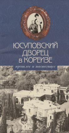 Iusupovskii dvorets v Koreize: proshloe i nastoizshchee (The Yusupov Palace in Koreiz: Its past...