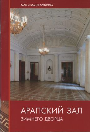 Arapskii zal Zimnego dvortsa (Black Man's Hall of the Winter Palace). N. I. Tarasova.