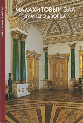 Malakhitovyi zal Zimnego dvortsa (The Malachite Hall of the Winter Palace). T. L. Pashkova.