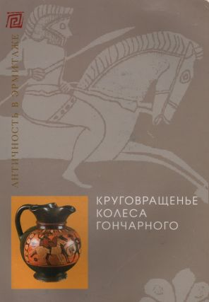 Krugovrashchenie kolesa goncharnogo: rannie grecheskie raspisnye vasy (Revolving the Potter's Wheel: Early Greek Painted Vases [in the Hermitage Museum]). A. G. Bukina.