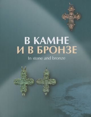 V kamne i bronze: sbornik statei v chest' Anny Peskovoi / In stone and bronze essays presented in...