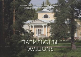 Pavil'ony / Pavilions [of Pavlovsk palace and park ensemble