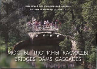 Mosty, plotiny, kaskady / Bridges, Dams, Cascades [of Pavlovsk palace and park ensemble