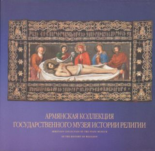 Armianskaia kollektsiia Gosudarstvennogo muzeiia istorii religii (Armenian Collection of the...