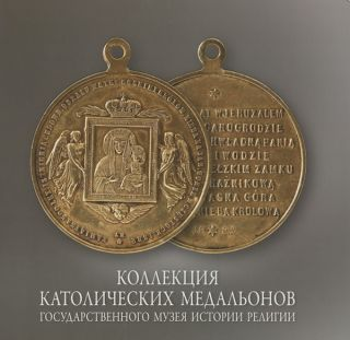 Kollektsiia katolicheskikh medal'onov Gosudarstvennogo muzeii istorii religii (Collection of Catholic medalions in the State Museum of the History of Religion)