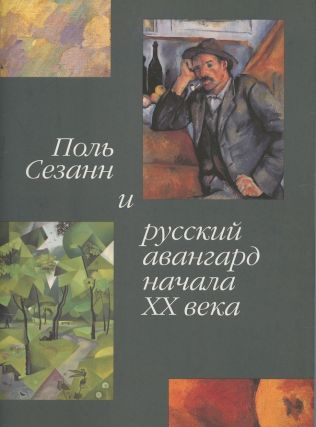 Pol' Sezann i russkii avangard nachala XX veka (Paul Cézanne and the Russian Avant-Garde of...