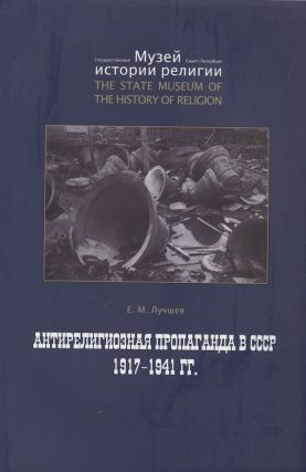 Antireligioznaia propaganda v SSSR, 1917-1941 gg. (Antireligious propagand in the USSR, ...
